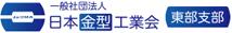 日本金型工業会東部支部