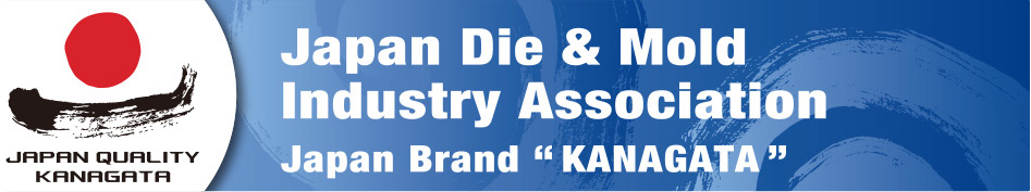 Japan Die & Mold Industry Association -Japan Brand